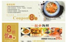 海鲜优惠券图片