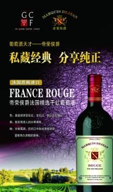 法國紅酒廣告圖片