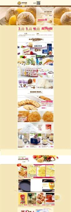 食品淘宝商城首页模板