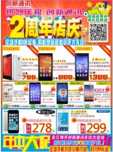 创新2周年店庆DM单页