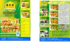 綠色食品圖片