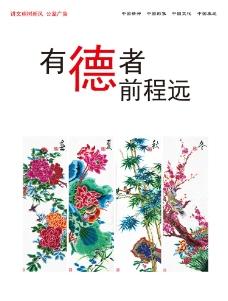中國夢圖片