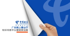 中國電信推廣方案封面圖片