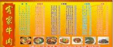 客家牛肉 菜單上墻材料圖片