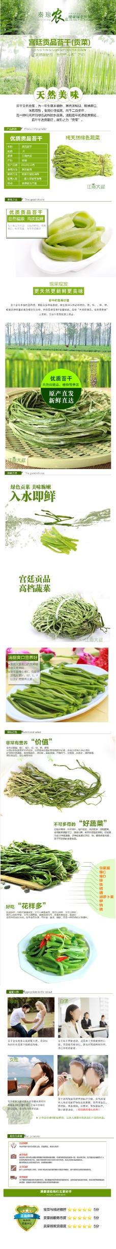 天然贡菜 苔干