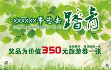 春季踏青海报
