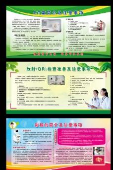 医院展板图片