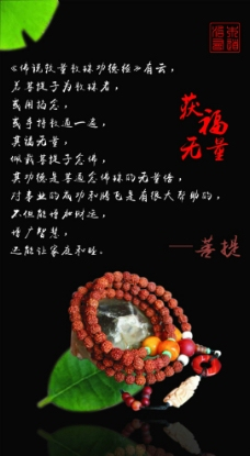 金刚菩提图片