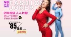 保暖内衣网页广告图片