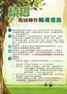 植物海報設計