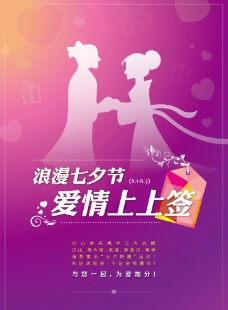 七夕情人节爱情浪漫广图片