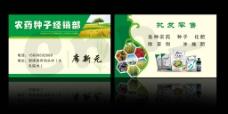 农药种子经销部名片图片