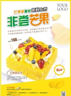 橙色芒果蛋糕海报图片