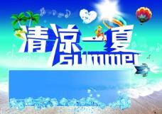 清凉一夏SUMMER设计