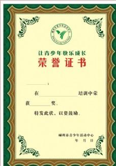 青少年榮譽證書
