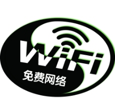 wifi标识图片