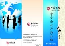 银行宣传页设计图片