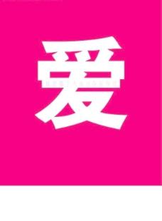 七夕情人节创意海报设计矢量爱