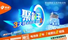 雅迪聚能王海報圖片