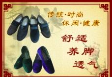 布鞋广告图片