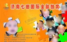 小学生海报图片