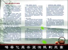 安化黑茶宣传单