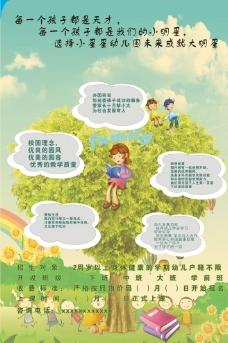 幼儿园开学宣传单图片