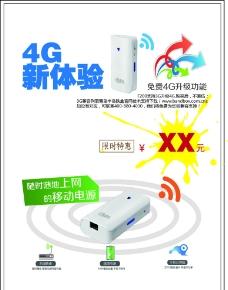 4G新体验图片
