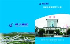 郴汽集团申报封页图片