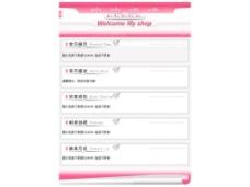 淘宝详情描述 粉色服装店铺