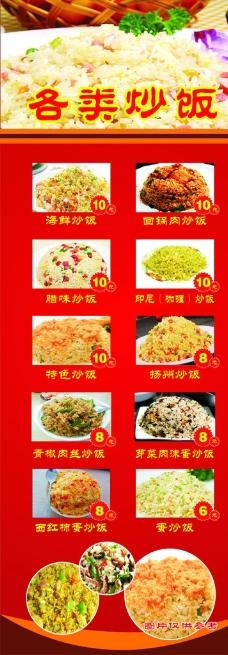 各類炒飯展架圖片