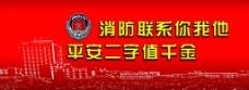 消防標語圖片
