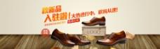 淘宝秋季男士皮鞋全屏海报