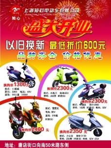 上海知心电动车图片