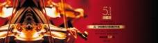 淘宝五一节日小提琴首页活动海报图片