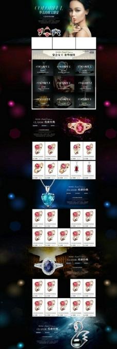 淘宝珠宝页面首页图片