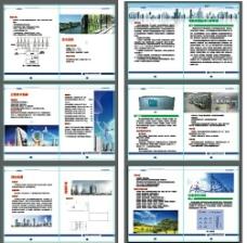 电气画册图片