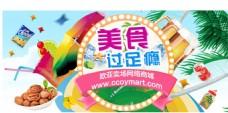 淘宝商城广告banner