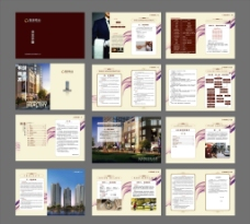 物业画册图片