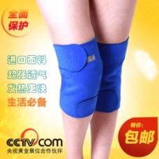 中老年护膝 正品保证 自发热