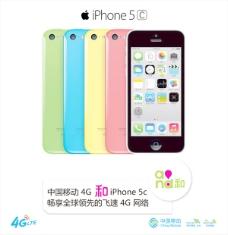 移动4g苹果5c