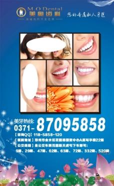 牙齒海報圖片