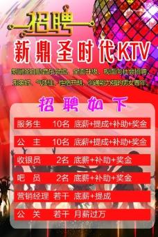 招聘KTV图片