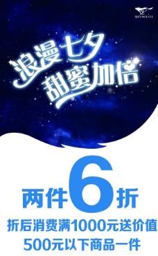 七夕海報圖片