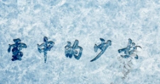 雪山 字体崩落 地震 AE