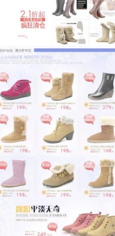 女鞋店铺专区