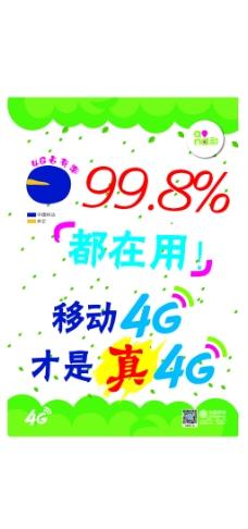 清新4G移动促销海报
