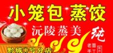 小笼包蒸饺图片