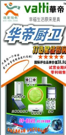 華帝海報圖片