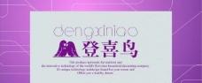 登喜鸟logo图片